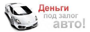 dengi-pod-zalog-avto-preimushhestva-kredita-pod-zalog-avto