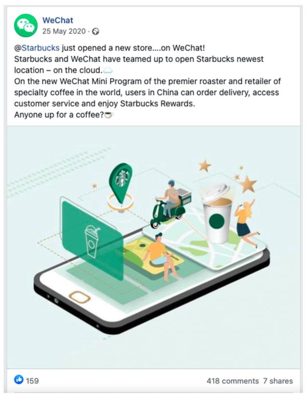 Магазин Starbucks WeChat